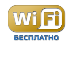 БЕСПЛАТНЫЙ WiFi интернет в отеле!